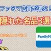 元ファミマ店員が選ぶ隠れた名品3選!