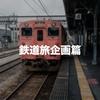 移動自体を楽しむ♪今後やってみたい鉄道旅をまとめてみました!