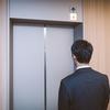 アムウェイ疑いバンカー男(17)〜前待ち合わせした場所ってどこですか?〜