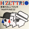 【2/10熊谷】HZETTRIOのライブに初めて行った感想を書きます