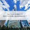 S&P500と米国REIT、両方への投資に意味はあるのか?