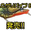 【一誠】圧倒的なパワーと飛距離を実現したバイブレーション「G.C.ザリバイブ 84」発売!