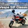 モンキー125が映えるおすすめキャリアバッグ!「Vespa SIP Classic」