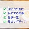 【はてなブログPro】UnderShirtでカスタマイズした内容まとめ!