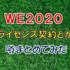 ウイイレ2020について、ライセンス契約とか新しい情報をいろいろまとめてみた