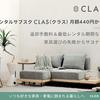 月々440円~家具が借りられる CLAS(クラス)を紹介するにゃ