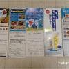 【懸賞情報がたくさん】ゆっくりスーパーにいける日は懸賞情報もゲットしてきます!