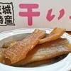 テレビでも話題の茨城県産紅はるか干しいもの美味しさにびっくり