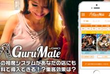 【PR】あなたのお店も相席システムが無料で導入できる?画期的な集客サービス『GuruMate(グルメイト)』を調査してきました