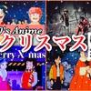 【Merry X'mas🎉】80年代アニメ・クリスマスエピソード 大聖夜祭🎄