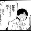 初恋ゾンビ53話感想