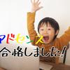 【ブログ運営】3回目の申請でアドセンス合格【合格までの経緯について】