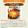 「ハロウィンレシピコンテスト」受賞&クッキングラマー9位入賞!