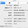 MacでPDF(画像)のdpiを調べる方法