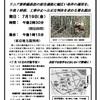 7月19日(金)、ストップ・リニア!訴訟  第15回口頭弁論