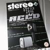 本日の雑誌(2021/08/19、Stereo誌2021年9月号)