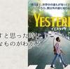 映画「Yesterday」なくすと思ったときにほんとうに大切なものがわかる