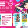 【C95】コミックマーケット95に参加します!
