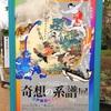 漢方塾&「奇想の系譜」展