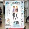 第26回 西沢洋裁教室ファッションショー開催☆