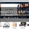 【Amazon】プライム会員歴約10年!友人にAmazonプライムについてプレゼンしたら、、、