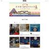 【11月1日(火)】サイトをプチリニューアルしました!