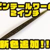【ゲーリーヤマモト】スモールマウスバスにオススメのワーム「ピンテールワーム2インチ」に新色追加!