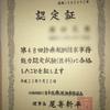 診療報酬請求事務能力認定試験を独学1発で取りました!【試験当日編】