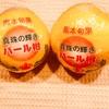 『熊本パール柑』