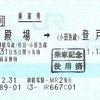 御殿場→(小田急線)登戸 乗車券