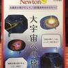 文系が理系脳を鍛えるのに最適!『Newton ライト』がまじでオススメ!