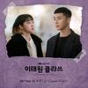 防弾少年団(BTS)Vが歌う梨泰院クラス12番目のOST「Sweet Night」公開(和訳歌詞あり)