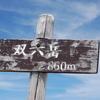 双六岳と三俣蓮華岳登山『その5』