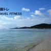 冬の沖縄・久米島で観光しながら筋トレ。脚をいじめ抜く!