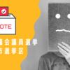 東京都議会議員選挙(2021年6月25日告示、7月4日投開票)八王子市選挙区情報(定数5-立候補10)
