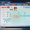 285.オリジナル選手 田川将治選手 (パワプロ2018)
