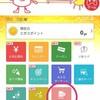 【エポスカード】コンビニでの残高支払い方法(専用アプリから)EPOS CARD