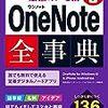 【OneNote】エクスプローラーへのリンクをノートに貼る