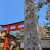 Go to トラベルで京都へ 伏見稲荷