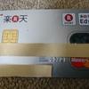【楽天カード】新規入会でたくさんポイントが貰えるクレジットカード!【楽天スーパーポイント】