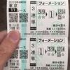1030 日曜 東京11R 天皇賞