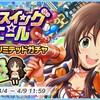 「フルスイング☆エール ドリームリミテッドガチャ」開催!