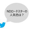 【NDロードスター】人気の色は?Twitterでボディーカラーを調査