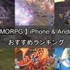 【MMORPG編】スマホアプリゲームおすすめランキング【iPhone/Android】