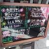 「焼肉乃我那覇」で「和牛焼肉定食」 500円(29の日限定)
