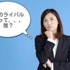 『他の通訳者より私の方がいいですよ』 と言える通訳者になるには?