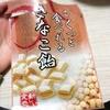【セブンイレブンで購入】大丸本舗の「さくっと食べれるきなこ飴」は美味しい&無添加でとってもおすすめ!!