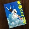 【賛否両論】映画『未来のミライ』を観たけど、言うほど悪い子じゃないと思うの。