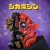 シカマァク×リアルヘッド / シカ魔シン[10期]〈+Eng sub〉