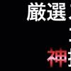 見て損ナシ!?厳選のスゴ技&神業動画を感想付きで一挙ご紹介!!